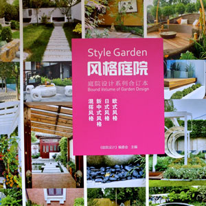 Style Garden, features five of our gardens.